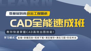 CAD全能速成班(VIP)直播+回放+视频下载
