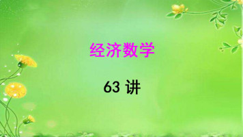 浙江商业职业技术学院 经济数学 陈笑缘 63讲