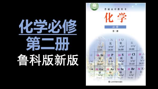 新版鲁科版高一化学必修第二册