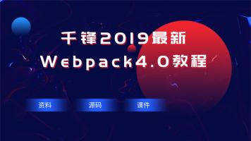 2019最新Webpack4.0教程【千锋Web前端】