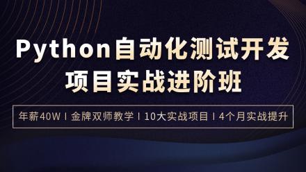 【华测在线】测开之Python自动化测试全栈VIP课程