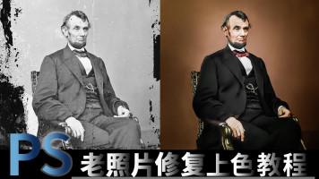 老照片修复还原教程PS破损黑白照片转彩色翻新上色教学视频