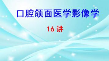 北京大学 口腔颌面医学影像学 马绪臣 16讲