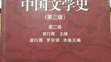 古代文学考研专业课卷二