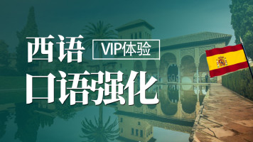 【VIP体验课】西班牙语口语强化  带你走进西班牙