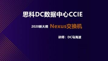 思科DC数据中心CCIE 2020新大纲 Nexus交换机视频