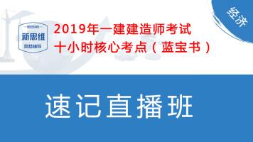 【蓝宝书】2019年一级建造师十小时速记通关班--经济