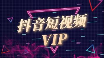 【网课学院】抖音短视频VIP