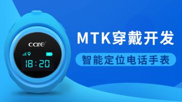 MTK智能穿戴开发实战