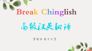 高级汉英翻译