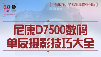 好机友摄影学习U盘零基础单反摄影视频教程适用D7500