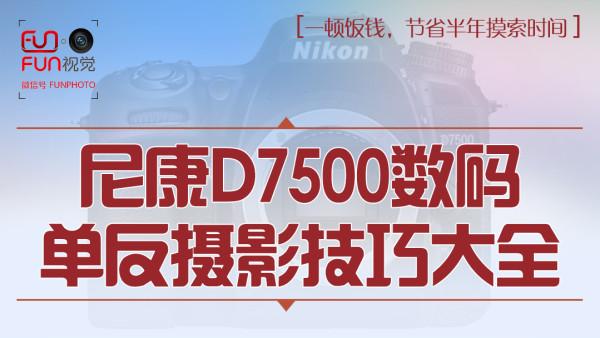 尼康D7500相机教程摄影理论相机操作技巧好机友摄影