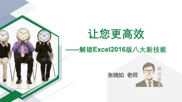 解锁Excel2016八大新技能