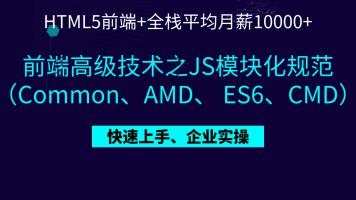 前端高级技术之JS模块化规范(Common、AMD、 ES6、CMD)