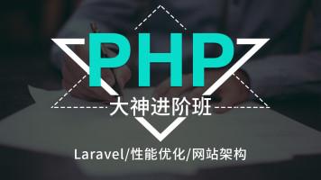 PHP系统学习班预定500【六星教育】