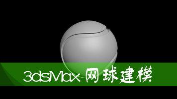 3dMax手把手教系列:网球建模教程(免费课)【沐风老师】