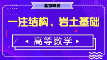 【北京峰源】一注基础结构/岩土考试-(高数)
