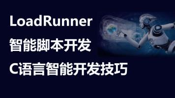 【易优】LoadRunner智能脚本开发,C语言性能测试开发实战