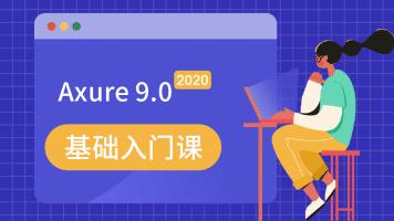 Axure9.0软件教程免费入门课