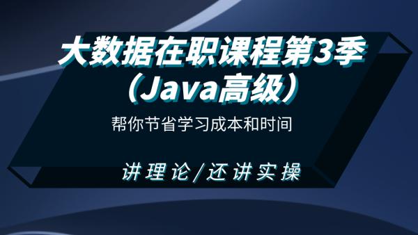 大数据在职课程第3季(Java高级)