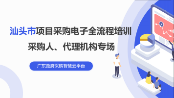 汕头市项目采购电子全流程培训