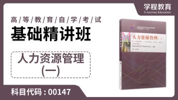 自考00147人力资源管理(一)基础精讲班【学程教育】