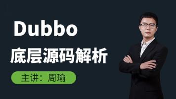 【鲁班学院】Dubbo源码贡献者讲课Dubbo底层原理与面试经验