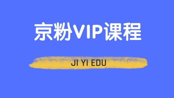 【极意教育学习卡】京粉VIP实战课程