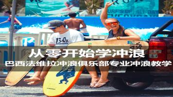 零基础学冲浪课程