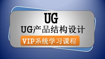 UG10.0产品结构设计实战班课程UG产品造型设计课程VIP进修课程