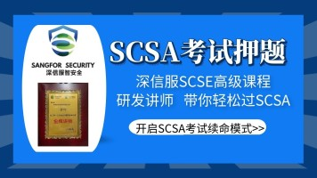 深信服安全SCSA考试/SCSP考试押题/考试讲解