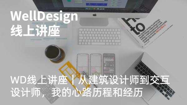 从建筑设计师到交互设计师  我的心路历程和经历