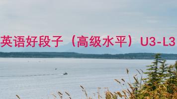 英语好段子(高级水平)U3-L3