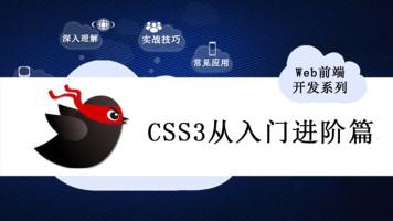 CSS3从入门进阶篇-【黑马先锋】