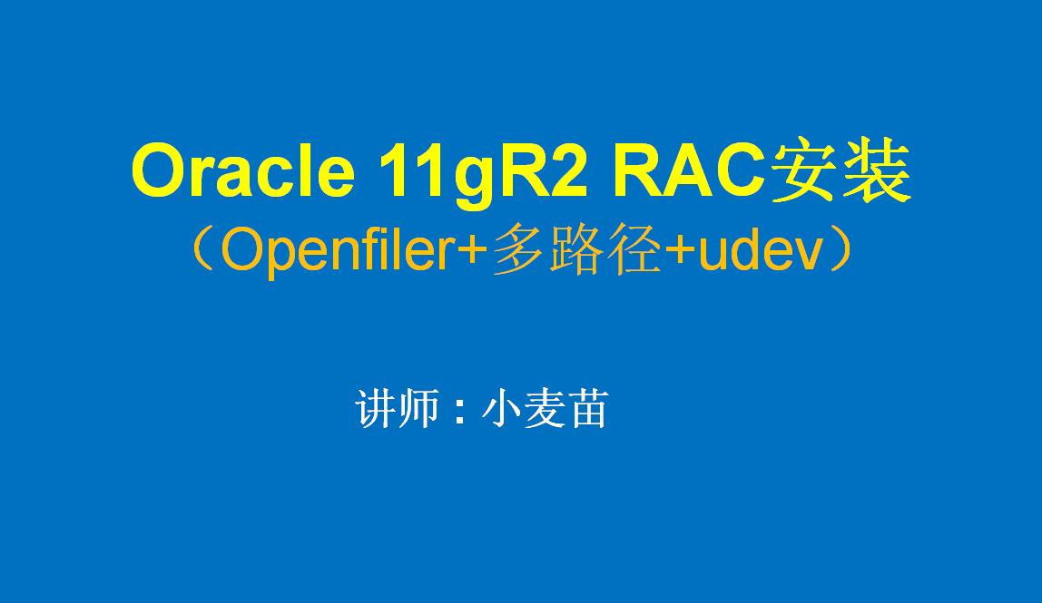 Oracle 11g RAC安装--基于openfiler存储+多路径+udev方式