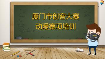 厦门市翔安区创客大赛 动漫赛项提升培训