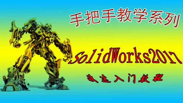 SolidWorks快速入门课程(操作+技巧+实战)(2017版)