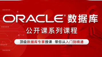 Oracle ACE双硕士名师亲授数据库系列课程