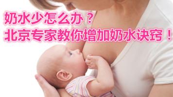 课程免费试听:新妈妈奶水少怎么办?北京专家教你诀窍!