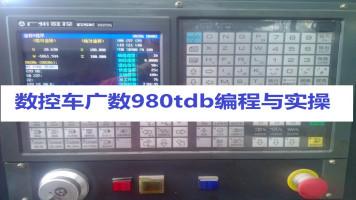 数控车广数980tdb编程与实操