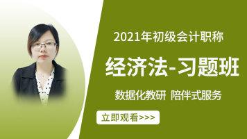 2021年初级经济法基础习题班