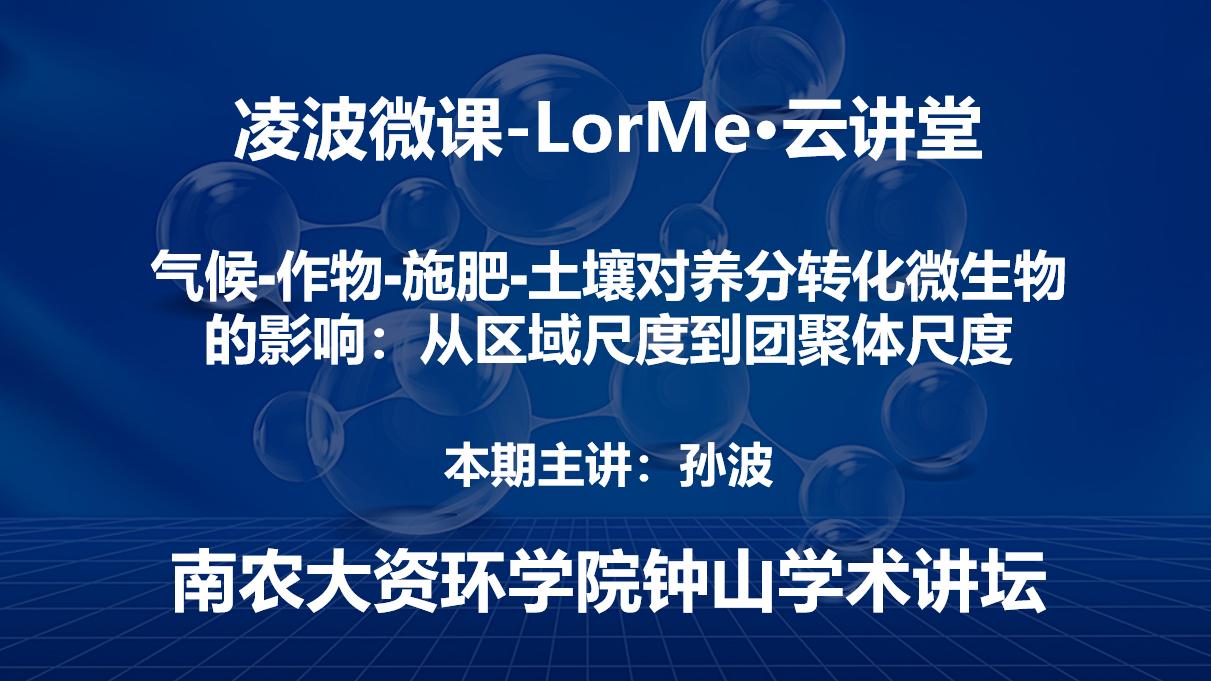 凌波微课-LorMe云讲堂第十八讲