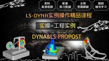 LS-DYNA实例操作精品课程|LS-Prepost