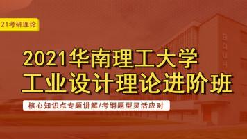2021华南理工工业设计考研理论进阶