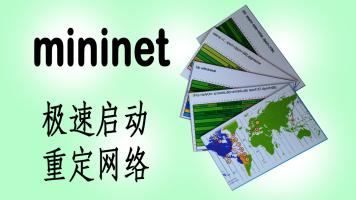 mininet入门