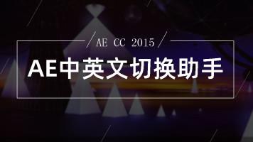 AE CC 2015中英文界面切换助手 程序下载