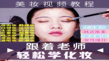 零基础化妆美妆彩妆学习眉妆眼妆日常妆