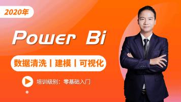 【0基础学数据分析师】Powerbi基础入门视频教程 商业数据分析师