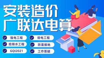 安装造价教程预算实操广联达电算GQI2021实操课程