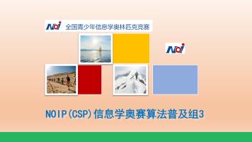 NOIP信息学奥赛算法普及组3